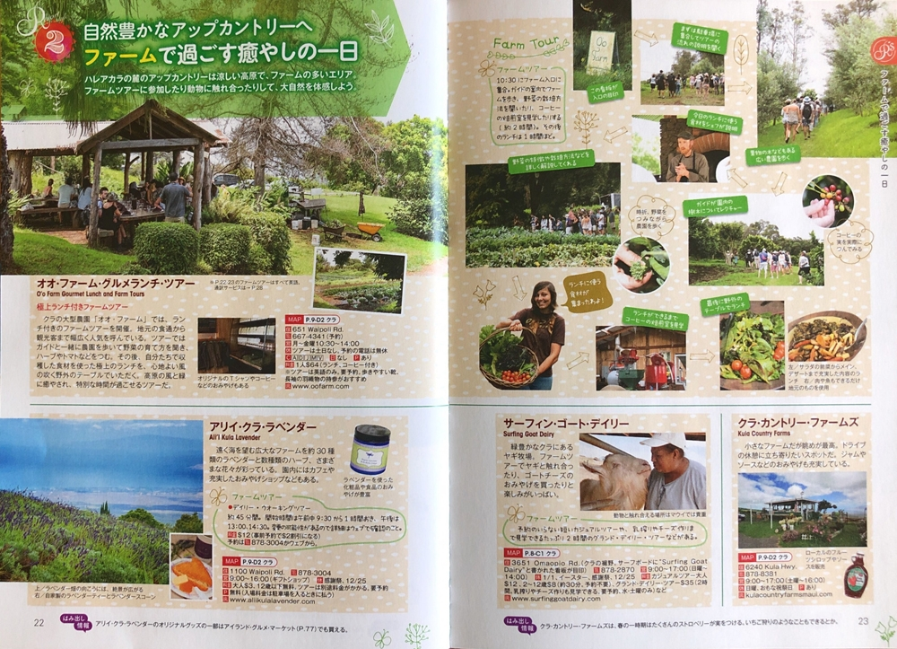 Editorial Assignments for Japanese Guide Book about Maui, Upcountry Farm Tour Feature