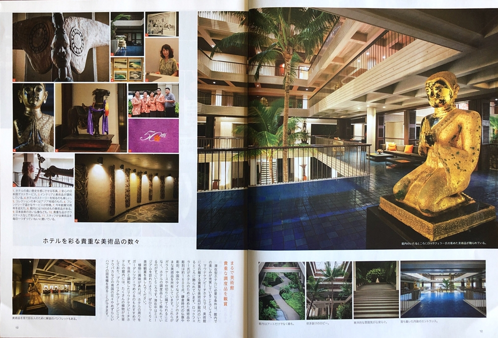 Editorial Assignments for Lea Lea Magazine - Mauna Kea Resort Hotel, Island of Hawaii - 2