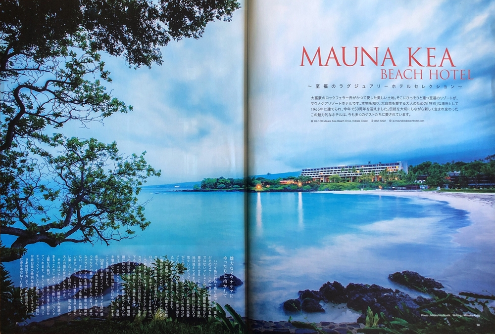 Editorial Assignments for Lea Lea Magazine - Mauna Kea Resort Hotel, Island of Hawaii