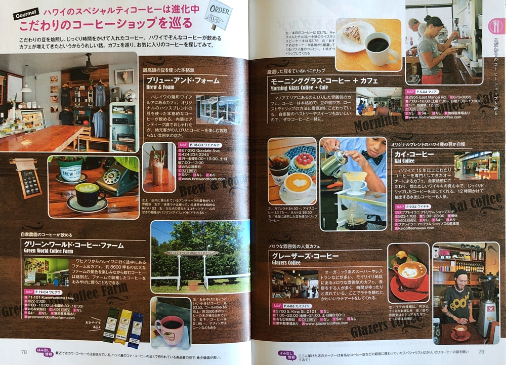 Editorial Assignments for Japanese Guide Book about Honolulu & Oahu, Cafe and Good Coffee in Honolulu