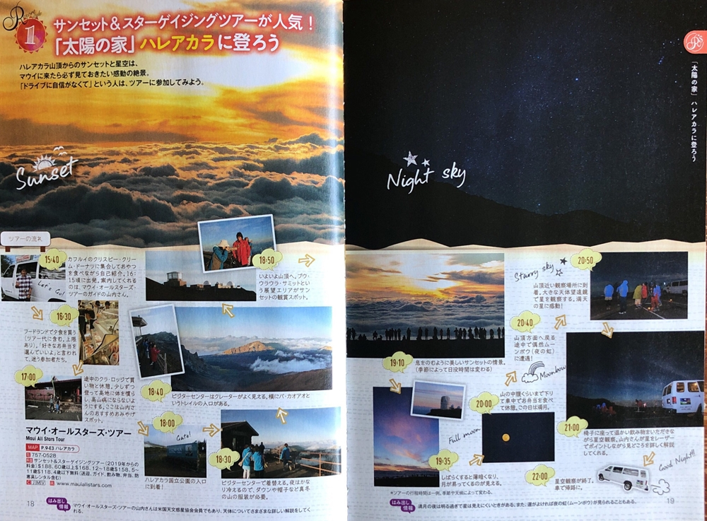 Editorial Assignments for Japanese Guide Book about Maui, Haleakala Sunset & Stargazing Tour Feature
